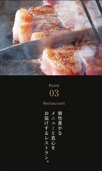 Point 03 Restaurant 個性豊かなメニューと真心をお届けするレストラン。