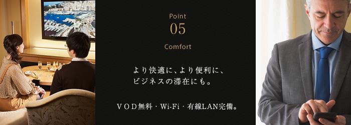 Point 05 Concept より快適に、より便利に、ビジネスの滞在にも。VOD無料・Wi-Fi・有線LAN完備。