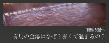 有馬の金湯はなぜ?赤くて温まるの?