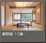 華野館 10畳