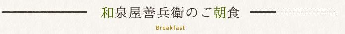 和泉屋善兵衛のご朝食