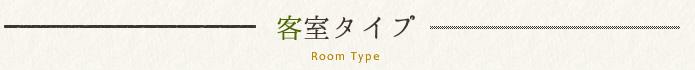客室タイプ
