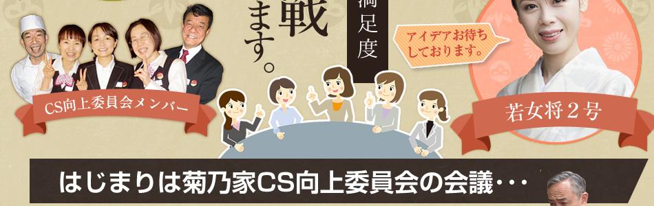 はじまりは菊乃家CS向上委員会の会議