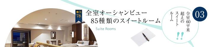 03全室オーシャンビュー74種類のスイートルーム