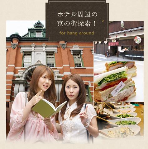 三井ガーデンホテル京都三条 ホテル周辺の京の街探索!