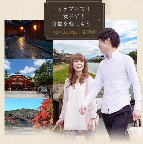 三井ガーデンホテル京都三条 カップルで!女子で!京都を楽しもう!