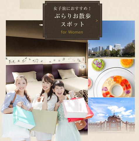 女子で東京を楽しむ