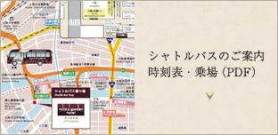 シャトルバスのご案内 時刻表・乗場(PDF)