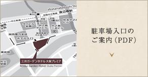 駐車場入口のご案内(PDF)