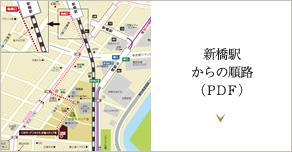 新橋駅からの順路(PDF)