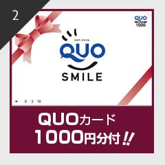 出張応援!ビジネスパーソンをサポート♪<QUOカード1,000円>得々プラン!