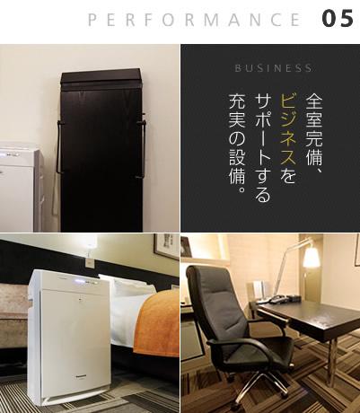 全室完備、ビジネスをサポートする充実の設備。