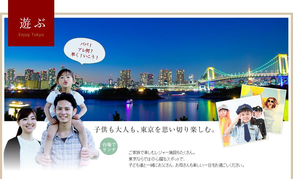 【遊ぶ】子供も大人も、東京を思い切り楽しむ。