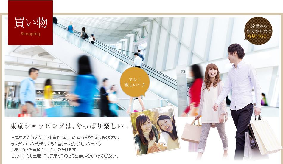 【買い物】東京ショッピングは、やっぱり楽しい!