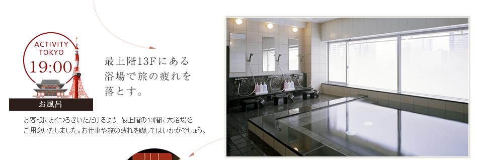 お風呂 最上階13Fにある浴場で旅の疲れを落とす。