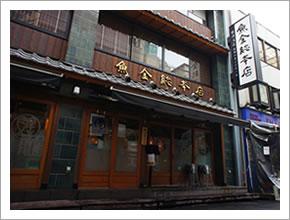 魚金総本店