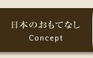 日本のおもてなし Concept