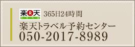 中!! 050-2017-8989