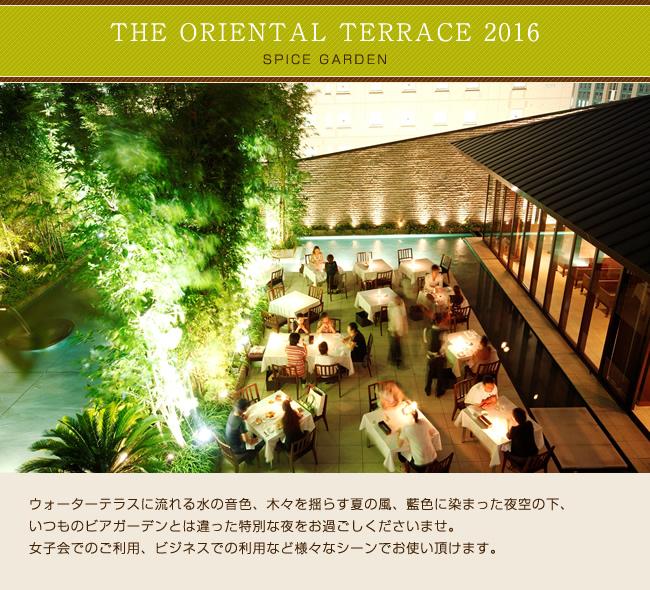 < 平日限定 > The Oriental Terrace ワインも楽しめる大人のビアガーデン室内の涼しい席も有り ウォーターテラスに流れる水の音色、木々を揺らす夏の風、藍色に染まった夜空の下、いつものビアガーデンとは違った特別な夜をお過ごしくださいませ。女子会でのご利用、ビジネスでの利用など様々なシーンでお使い頂けます。