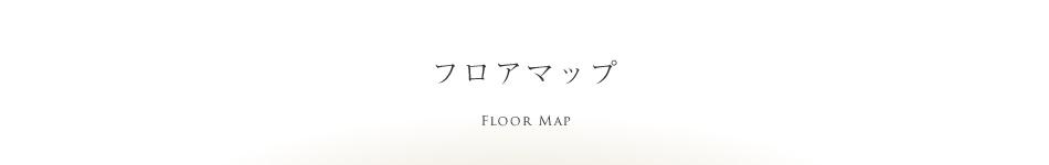 フロアマップ
