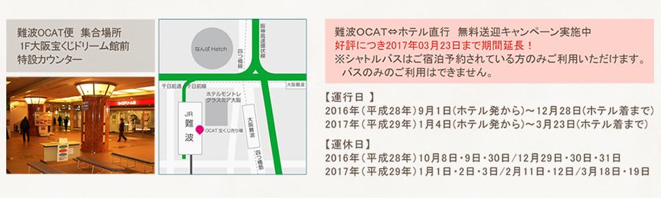 JR大阪難波(難波OCAT)より無料送迎バスを運行しております。