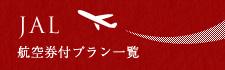 JAL航空券付プラン