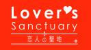 恋人の聖地白浜古賀の井リゾート&スパ