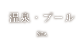 温泉・プール