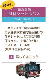 白浜温泉無料シャトルバス