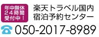 ホテル三楽荘のご宿泊予約はこちら 楽天トラベル宿泊予約センター 050-2017-8989