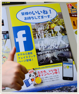 ホテル三楽荘フェイスブック