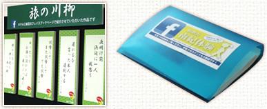旅の川柳とフェイスブックファイル