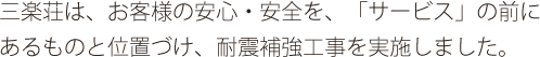 三楽荘は、お客様の安心・安全を、「サービス」の前にあるものと位置づけ、耐震補強工事を実施しました。