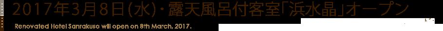 2017年3月8日(水)・リニューアルオープン