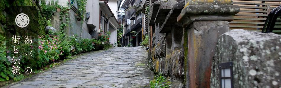 湯平の街と伝統