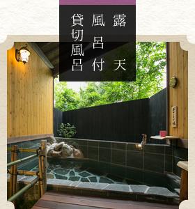 露手風呂付貸切風呂