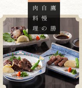 鷹勝自慢の肉料理