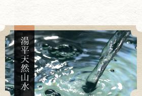 湯平天然山水