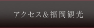 アクセス&福岡観光