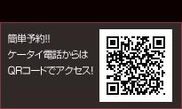 簡単予約!!ケータイ電話からはQRコードでアクセス!