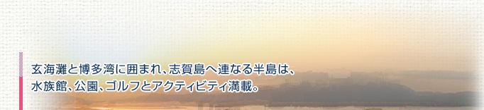玄海灘と博多湾に囲まれた志賀島へ連なる半島