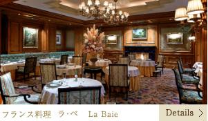 フランス料理 ラ・ベ La Baie