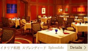 イタリア料理 スプレンディード Splendido