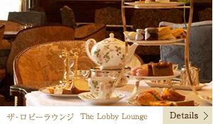 ザ・ロビーラウンジ The Lobby Lounge