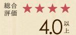 総合評価4.0以上