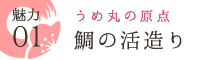 魅力01 うめ丸の原点 鯛の活造り