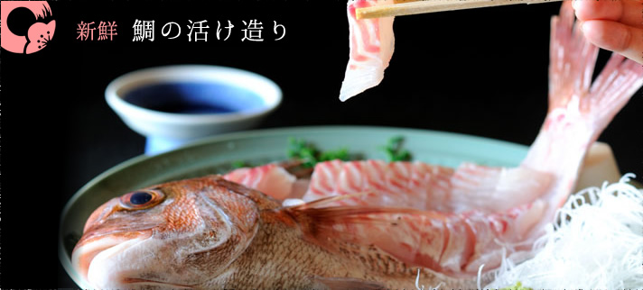 新鮮 鯛の活け造り
