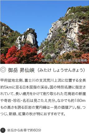 御岳 昇仙峡