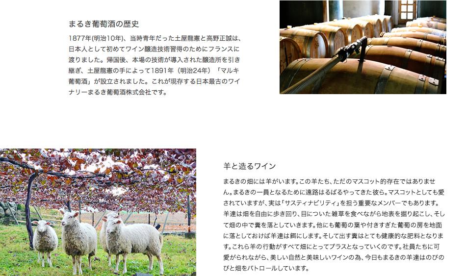 現存する、日本最古のワイナリー「まるき葡萄酒」(山梨県甲州市勝沼町 )のワイン。雄大な自然に恵まれた山梨県甲州市。多くの清流に恵まれた勝沼で育まれたまるきのワイン。勝沼の雄大な自然をボトルに詰め込んだ、まるきワインと日本料理のマリアージュをお楽しみ下さい。