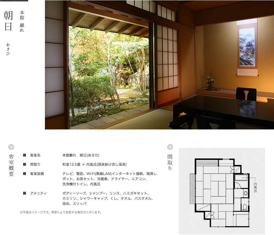 朝日(あさひ)和室12.5畳 + 内風呂(源泉掛け流し温泉)